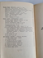 `Собаки охотничьи, комнатные и сторожевые. Книга 1: Легавые` Л.П. Сабанеев. Москва, Издание А. А. Карцева, 1896 год