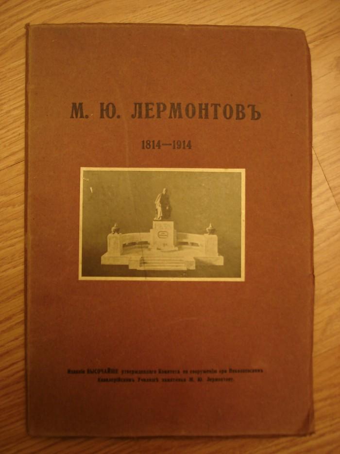 `М.Ю. Лермонтов 1814-1914 [Лермонтов]` . 1914.С.-Петербург.