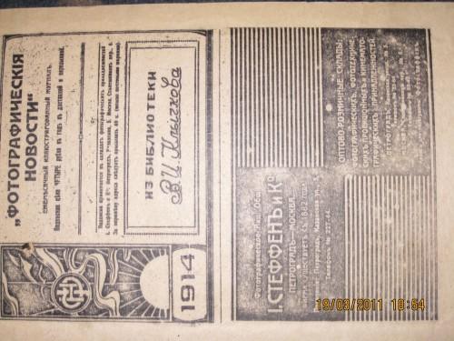 `ФОТОГРАФИЧЕСКИЕ НОВОСТИ 1914` И.ФЕЛИШЬ. 1914