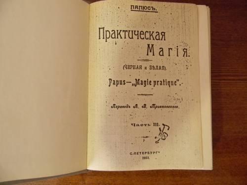 `Практическая магия` Папюс. 1913, С.-Петербург