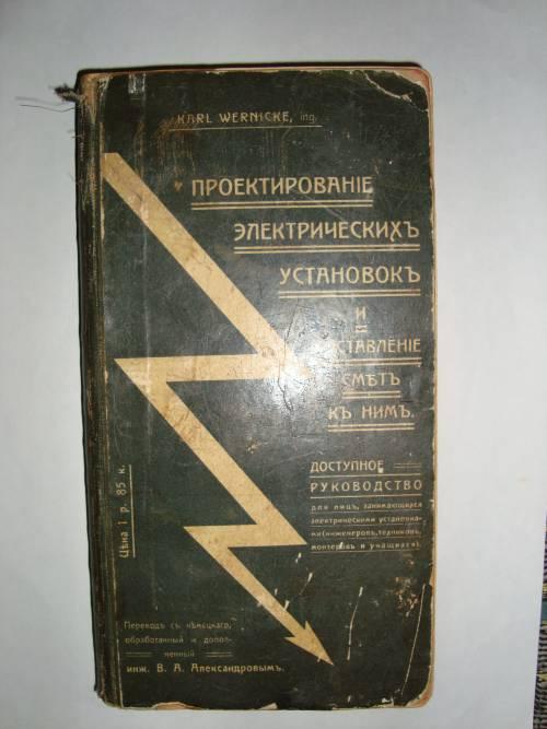 `Проектирование электрических установок и составление смет к ним` Karl Wernicke. 1911 г., Москва