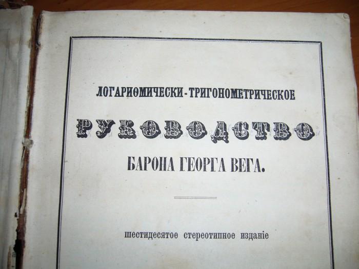 `Логарифмически-тригонометрическое руководство Барона Георга Вега` Д-р К. Бремикер. 1878 год , Берлин
