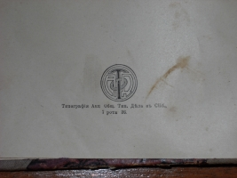 `Руководство к винокурению.` К.А.Гриневич.. 1912 г. С.Петербург.