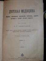 `Детская медицина` Л.П Александрова. 1899 Москва