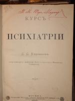 `Психиатрия` С.С Корсакова. 1898 Москва