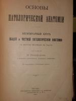 `Основы патологической аномалии` М. Никифоровъ. 1905  Москва