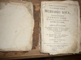 `Душеспасительные размышления познаний бога, и наставления самого себя....` . 1779 г Типография Императорского Московского Университета