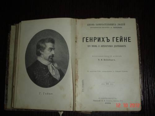 `Жизнь замечательных людей (биографическая библиотека Ф.Павленкова)` . 1894, 1895, 1903, 1891, Санкт-Петербург