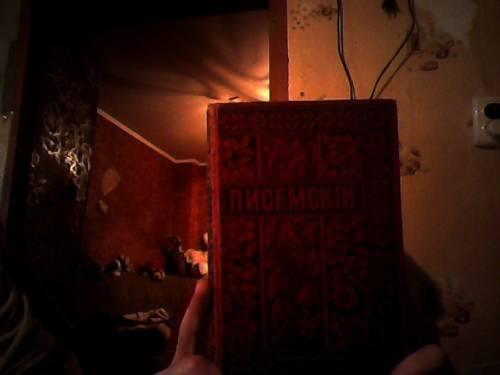 `Полное собрание сочинений` Писемский. С-Петербургъ Москва