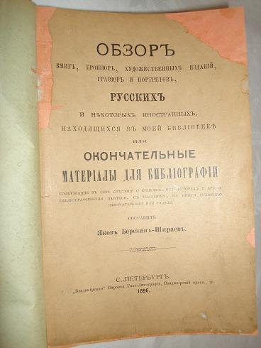 Товарищества печатного и издательского дела  труд , 1906г