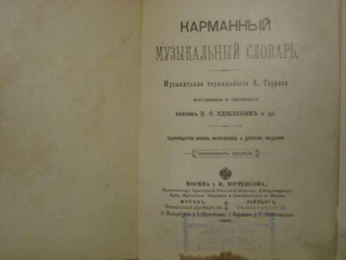 `Карманный музыкальный словарь` А. Гаррас. 1903, г. Санкт-Петербург