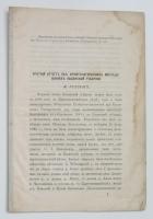 Краткий отчет об орнитологических изследованиях  казанской губернии.. М. Рузскаго.. 1891. Казань.