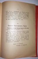`Юридические высшие женские курсы, учреждённые Е.И.Песковской` . СПб, 1907 г.