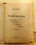 `История проституции романских, германских и славянских народов` Пьер Дюфур. СПб, 1911г.
