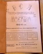`Вся технико-промышленная Москва` . Москва, 1913 - 1914 г.