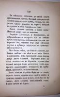 `Десятилетие вольной русской типографии в Лондоне` Л.Чернецкий. Лондон, 1863 г.