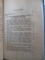 `Акты о посадских людях - закладчиках` Н.П.Сильванский. СПб, 1909г.