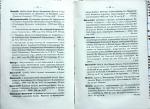 `Каталог русских книг, изданных Императорской академией Наук` . Издание 1857 года.