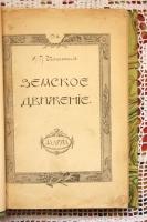 `Земское движение` И.П. Белоконский. Москва. 1914 г.