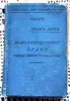 `Конституционное право. Общая теория государства` Леон Дюги, профессор Бордоского университета. Москва, 1908 г.