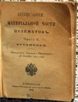 `Описание материальной части пулеметов` . СПб, 1912 г.