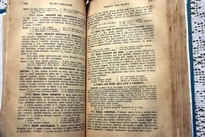 `Подарок молодым хозяйкам` Елена Молоховец. СПб., 1914 г.
