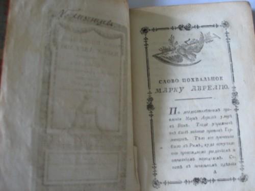 `Слово похвальное Марку Аврелию` Г.Томас. т-я Вейбрехта и Шнора, 1777 г.