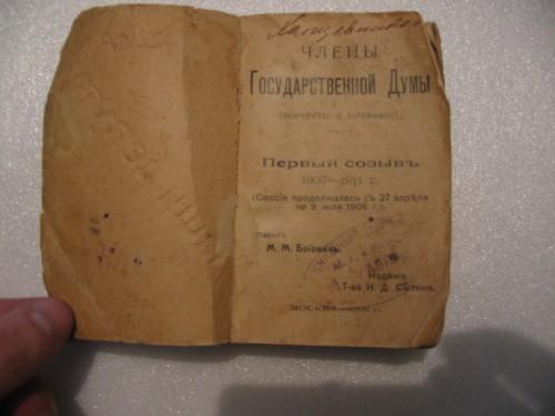 `Государственая Дума.Наши депутати.1-й созывъ.` . Москва.1906 год.