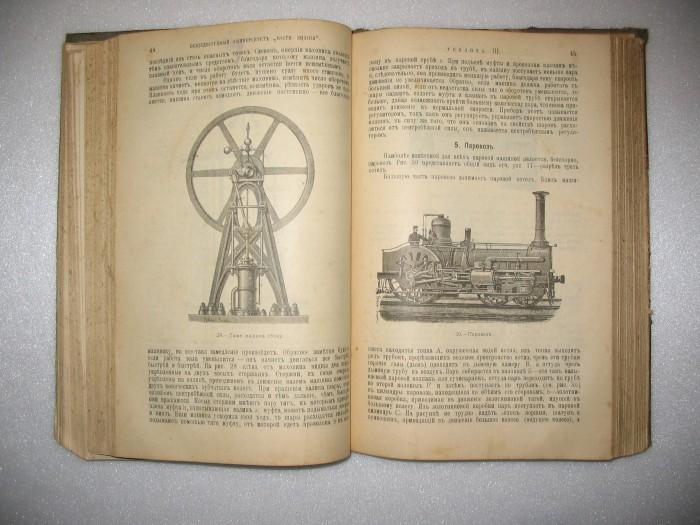 `Общедоступний Университетъ.` . Издание В.В.Битнера 1903 год.С.-Петербург