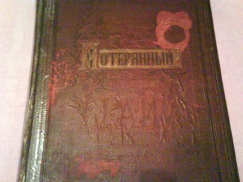 `Потерянный возвращенный рай` Джон Милтон. 1878. С-Петербург