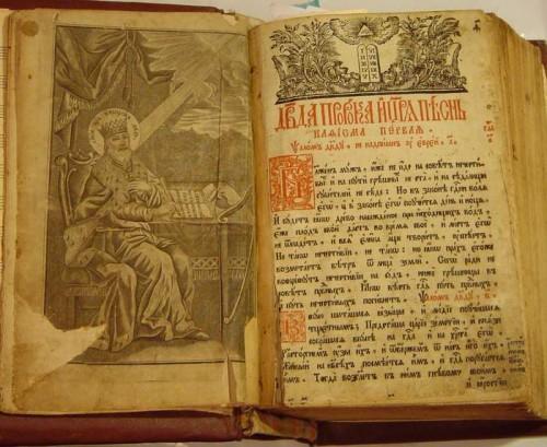 `Служебник` . 1811 год Москва