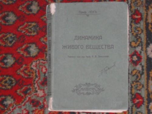 `Динамика живого вещества` Леб, Дж.. Одесса, 1910