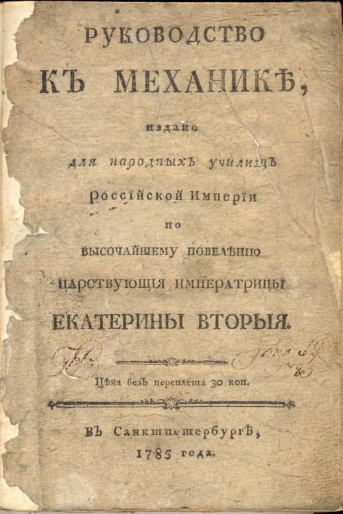 `Руководство кь механикь` . 1785 санктпетербургь