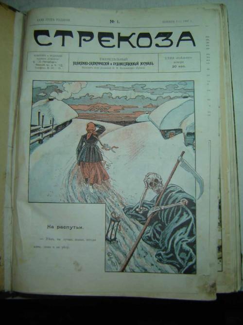 `Журнал стрекоза` . 1907г