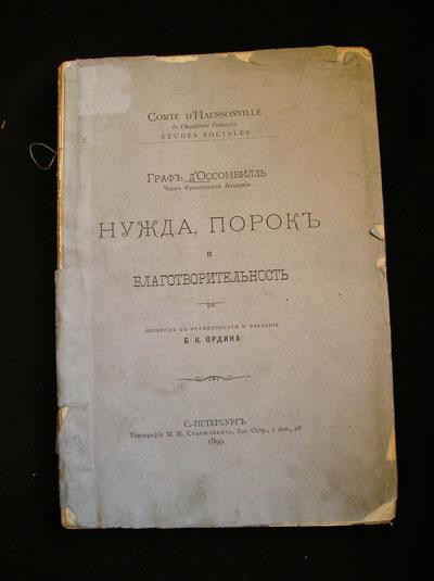 `Нужда, Порок и Благотворительность` Граф  д'Оссонвиль. СПб, 1899г