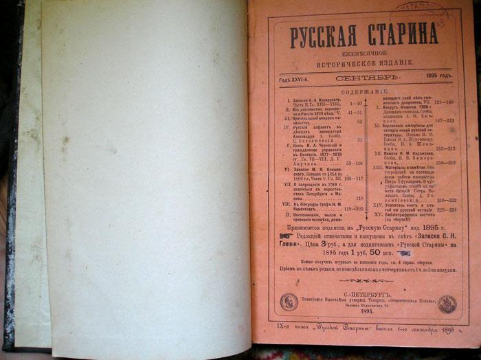 `Почтовый дорожник Российской Империи` . 1911г