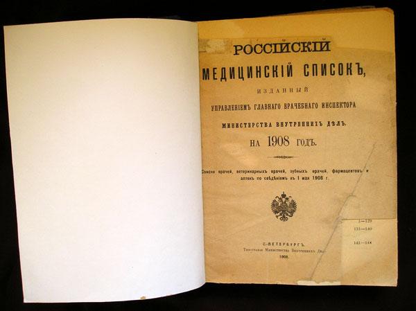 `Российский медицинский список` . СПб, 1908г.