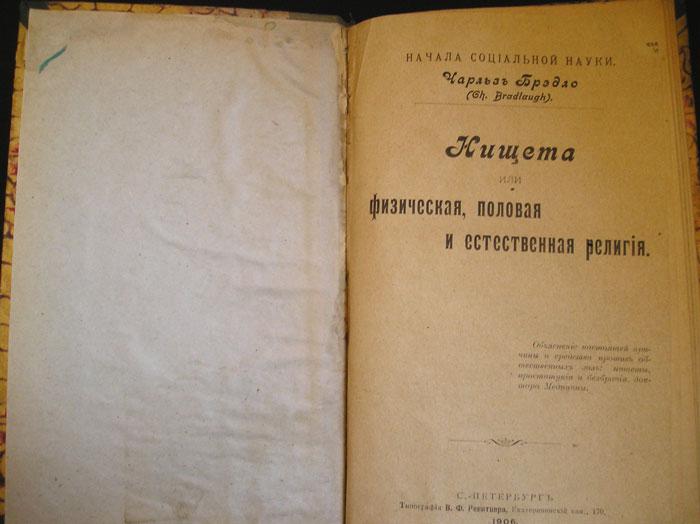 `Нищета или физическая, половая и естественная религия` Чарльз Брэдло. СПб, 1906г