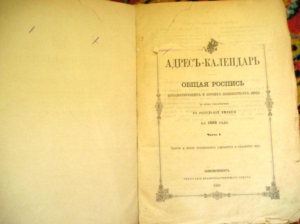 `Адрес-Календарь` . СПб., 1882 г.