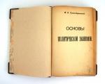 `Основы политической экономии` Туган-Барановский М.И.. Спб., тип. акц. общ. «Слово», [1909] – 760с.