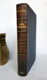 Антикварная книга: Основы метеорологии. А.В. Клоссовский. Одесса, «Mathesis», 1910 г.