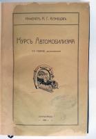 `Курс Автомобилизма` Инженер Н.Г. Кузнецов. Петроград, 1916 год