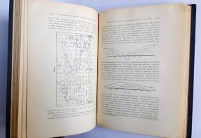 `Основы метеорологии` А.В. Клоссовский. Одесса, «Mathesis», 1910 г.