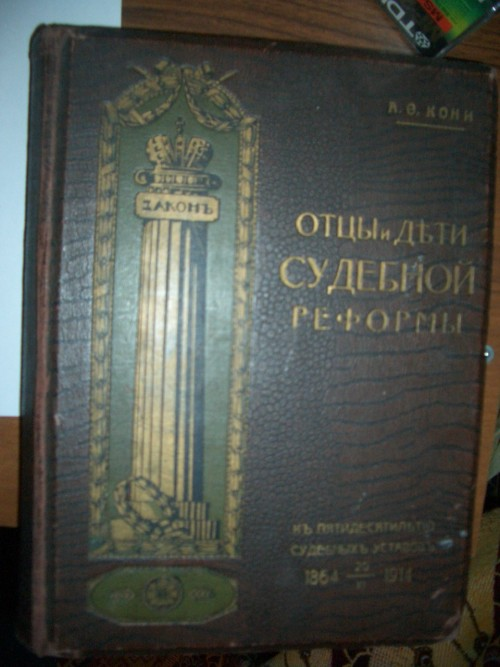 `Отцы и дети судебной реформы` А.О.Кони. 1914 г.Москва