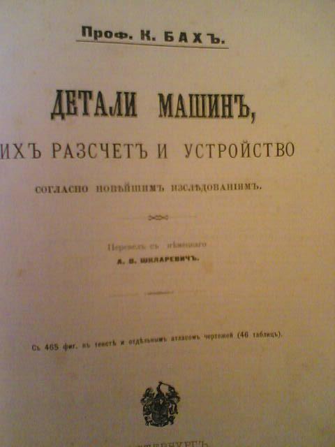 `Детали машинъ, ихъ разсчетъ и устройство` Профессор К.Бахъ. 1897год, С.-Петербургъ