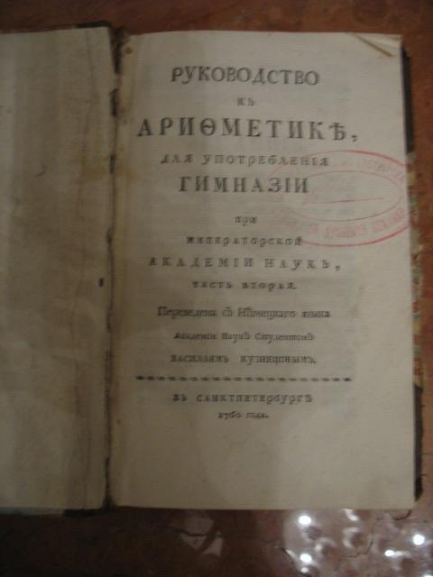 `РУКОВОДСТВО ПО АРИФМЕТИКЕ` Василий Кузнецов. 1760 г. Санктпетербург