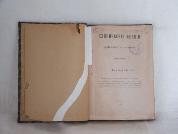 `Клинические лекции` Захарин. Москва 1893