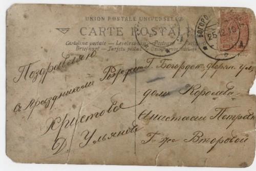 `Рождественская открытка  1912 г` Д Ульянов.