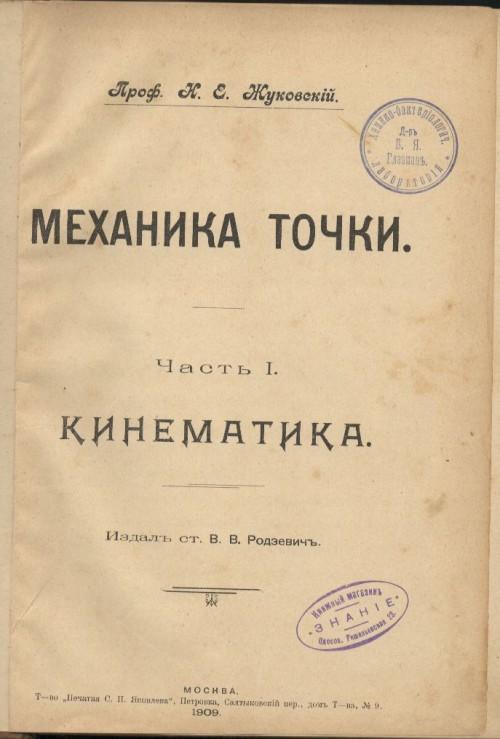`Механика точки` Н.Е. Жуковский. 1909 Москва