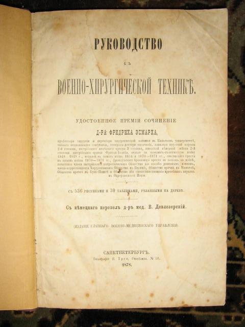 `Руководство к военно-хирургической технике` Фридрих Эсмарх. 1878 год издания, г. Санкт-Петарбург
